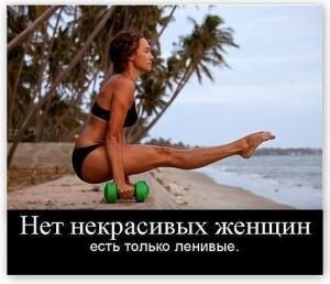 Воля к похудению